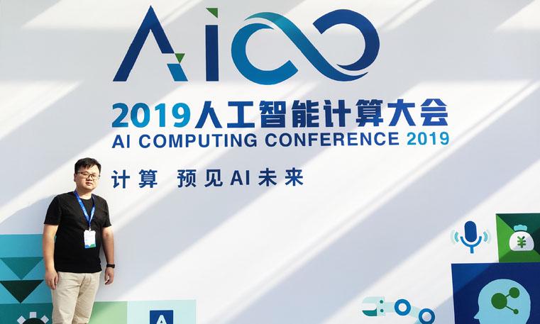 TMT工作人员参加AI大会